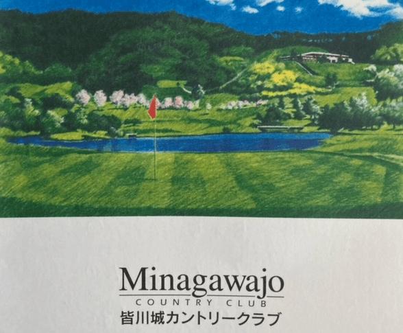 皆川城カントリークラブのスコアカードの画像です。