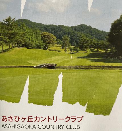 あさひヶ丘カントリークラブのスコアカードの画像です。